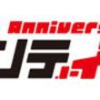 ランティス祭り2014、出演者第2弾発表でアイドルマスターミリオンスターズなど決定
