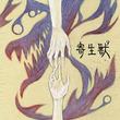 『寄生獣』が2014年に日本テレビほかにてテレビアニメシリーズ放送決定