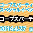 """『コープスパーティー』シリーズのスペシャルイベント""""コープスパーティー 如月祭""""のチケット一般販売が3月29日より開始"""