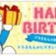 ドラえもんからのビデオレターが誕生日に届く!動画でも