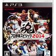 『プロ野球スピリッツ2014』福岡ソフトバンクホークス・帆足投手、森投手、今宮選手によるプレイ動画が公開