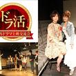 声優 高森奈緒&山像かおりがゲスト登壇! 海外ドラマイベント「ドラ活」第2弾、開催!