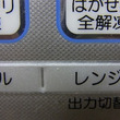 電子レンジでの「解凍上手」になりたい!