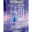 「アナ雪」が興収70億円を突破、世界歴代では9位にランクアップ。