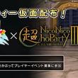 ニコニコ超パーティIII × 『ドラゴンクエストX』特別企画 自衛隊中央音楽隊が『序曲X』を演奏!?