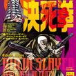 『ニンジャスレイヤー』アニメ化プロジェクト公式サイトがオープン、小説最新刊『ニンジャスレイヤー ピストルカラテ決死拳』は4月12日発売