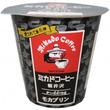 北海道乳業×ミカドコーヒー 「ミカドコーヒー 軽井沢 モカプリン」が期間限定で登場