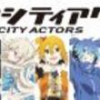 アニメ『メカクシティアクターズ』放送記念企画! 「カゲロウプロジェクト」の全貌に迫る!!【アニメ編】