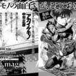 『究極!!変態仮面』が『HK変態仮面EX』として復活!新装刊「画楽.mag」連載