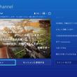 """PS4""""システムソフトウェア バージョン1.70""""の内容が公開、ニコニコ生放送や各配信サービス内の動画アーカイブへの対応、HDCP信号オフなど"""