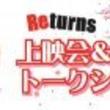 阪口大助、野島健児、菅沼久義出演!「Let's SHOUT!returns 上映会&トークショー in JAPAN」のアニメイトTVチケット発売が4月19日(土)10時より開始!