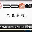 『ニコニコ動画』が動画再生前に30秒の動画広告を開始 プレミアム会員はオフに可能