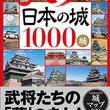 突然名所に!? 竹田城、備中松山城…次に来る城はどこだ!
