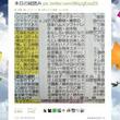 北海道放送がラテ欄でまたやった! プロ野球中継番組欄での秀逸な縦読みに賞賛の声