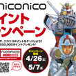 """ニコニコ超会議3出展記念、""""ComicWalker""""を読んでニコニコポイントをゲットしできるキャンペーンが4月26日よりスタート!"""