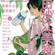 「onBLUE」依田沙江美×雁須磨子対談、黒娜さかきも登場