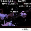 "GLAYのHISASHIがらき☆すた弾く、ニコニコ動画で""プロの犯行""。"