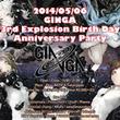 ボーカロイド・レーベル「GINGA」発足3周年記念イベント開催決定、椎名もた他出演