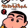 クレヨンしんちゃんと1992年
