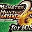 iOS版「モンスターハンターポータブル 2nd G」が本日より配信開始。寝ても覚めても狩猟に明け暮れた日々がスマホで蘇る!