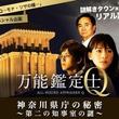 全国初!現神奈川県庁を舞台にしたリアル謎解きゲームが開催