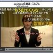 『Yahoo!』のトップにも「地震ないよ女性」ニコ生で説明会見の東森美和さんがこの先生きのこるには