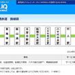 東葉高速鉄道全線でUQ WiMAXによる快適な高速インターネットが可能に