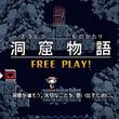 フリーゲームの傑作「洞窟物語」、10年越しに制作の裏側公開