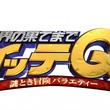 「世界の果てまでイッテQ!」が初のDVD化!
