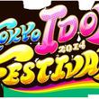 「東京アイドルフェスティバル(TIF)2014」第3弾発表! 初出場組多数!