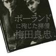 第二次世界大戦でマークされた日本のスパイ僧侶、波乱の人生