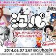 あわわわわわわ!泡まみれで踊る『泡パーティー』渋谷で毎月開催