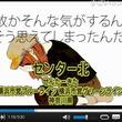 """人気ボカロ曲を""""駅名""""で歌う、ニコニコの歌ってみた動画が話題に。"""