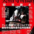 【美空ひばりを豆粒大で撮った男】「ウルトラマン」などの映像作家『実相寺昭雄研究読本』が発売