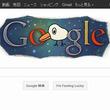 ショートショートの神様って誰!Googleロゴが可愛い鳥である理由