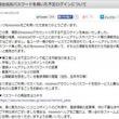 『mixi』に続き『ニコニコ動画』も不正ログイン発覚で運営が注意喚起 パスワード使い回しは厳禁