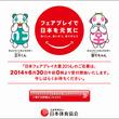 心をふるわせるフェアプレイ・ストーリーを募集!「日本フェアプレイ大賞」創設