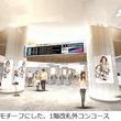 """西武鉄道が池袋駅リニューアル、""""次の100年""""に向け利便性大幅向上へ。"""