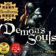 『Demon's Souls(デモンズソウル)』がPS Plus会員向けのフリープレイに登場 6月18日から8月19日までの期間限定!