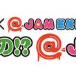 @JAM EXPO2014横浜アリーナ出演をかけた「出れんの!?@JAM!? 」オーディション応募者大募集!!
