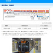 阪神電気鉄道の阪神なんば線におけるサービス拡大およびWiMAX 2+エリア情報更新