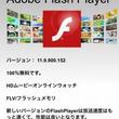 偽Flash Playerについて『ニコニコ動画』とマイクロアド社が見解発表 既に遮断実施