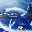 『エースコンバット インフィニティ』開発者によるニコニコ生放送が決定 『アイドルマスター』『鉄拳』『ソウルキャリバー』のプロデューサーが出演