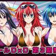 人気アニメ『ハイスクールD×D』の第3期シリーズ制作決定