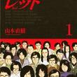 逮捕、死刑、死亡…読み進めるのがツライ、連合赤軍の狂気を描いたマンガ
