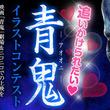 映画『青鬼』が7月5日0時よりニコニコ生放送での先行上映が決定 キヨ&レトルトによる映画生実況、青鬼イラストコンテストも開催