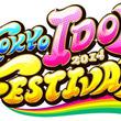 「東京アイドルフェスティバル(TIF)2014」にリカちゃん、田中れいな、夢アド