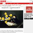 日本発祥の「絵文字」、Unicode 7.0に「250種」追加・・・一段と世界に広まる?=中国メディア