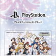 『アイドルマスター ワンフォーオール』オリジナルデザインのPlayStation Storeカードが数量限定で発売決定