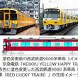 西武鉄道が「幸福の赤い電車」、京急電鉄のラブコールに応え運行。